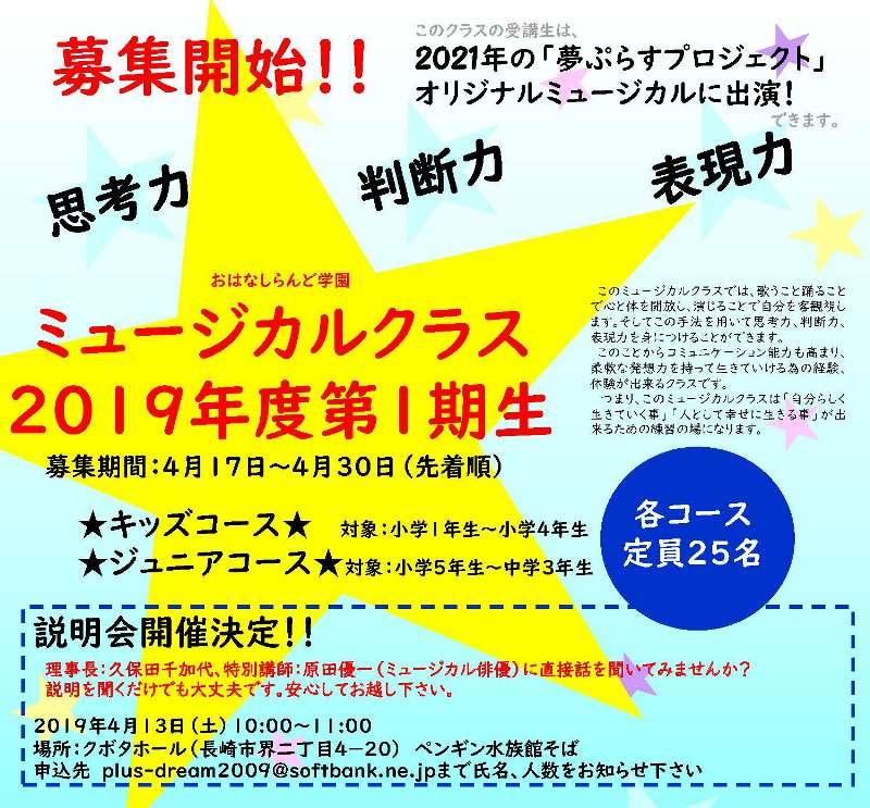 ミュージカルクラスの募集ポスター(4/17より受付開始)