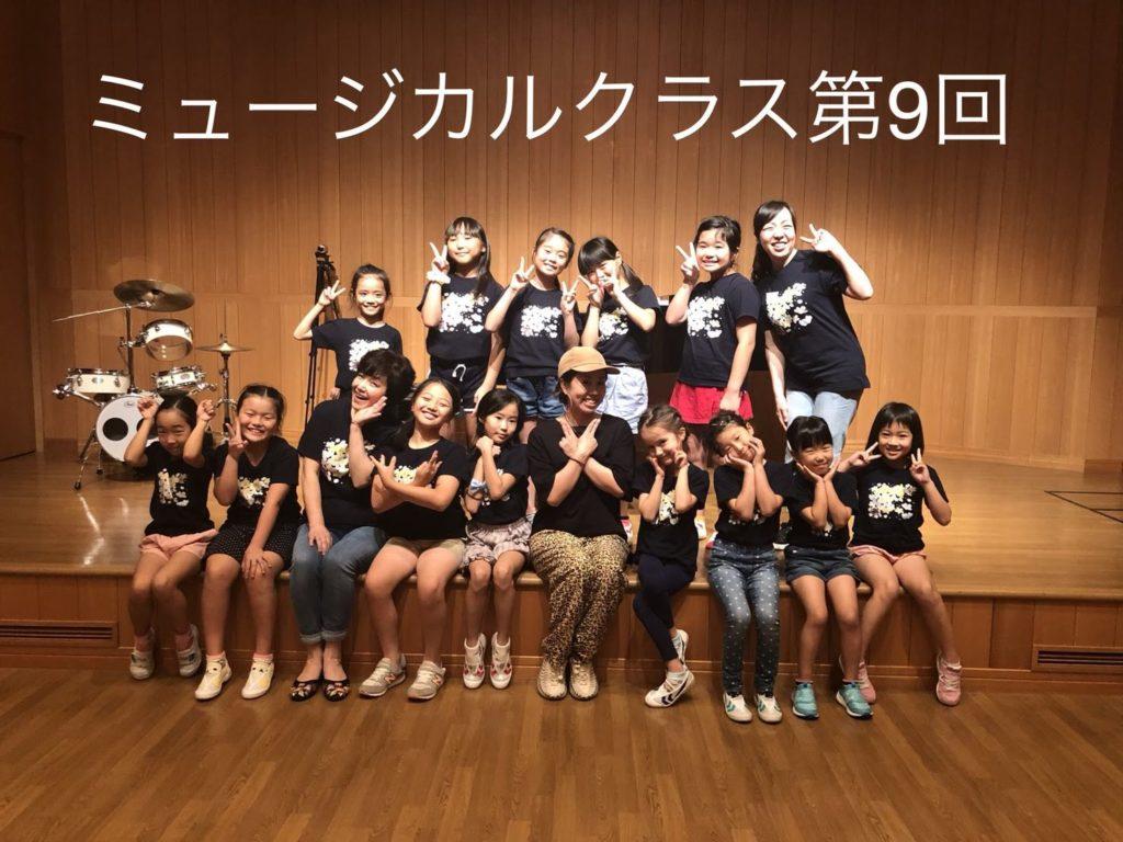 ミュージカルクラス9/15ご報告その2