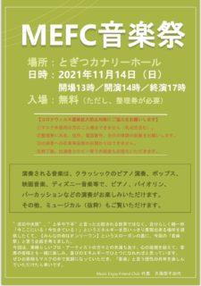 11.14 MEFC音楽祭情報☆